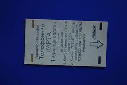 Inductive Phonecard. Lyubertsy. 1 Un. White Averse - Russland