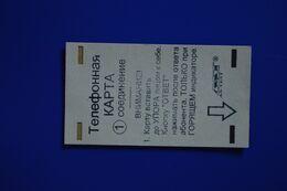 Inductive Phonecard. Lyubertsy. 1 Un. In Circle. White Averse - Rusland