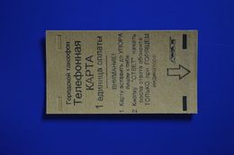 Inductive Phonecard. Lyubertsy. 1 Un. (inverted Reverse) - Rusland