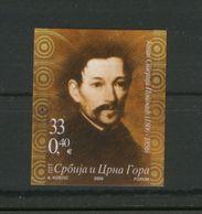 SERBIA-MONTENEGRO-IMPERFORATED STAMP-WRITER JOVAN STERIJA POPOVIC-ORIGINAL GUM-2006. - Imperforates, Proofs & Errors