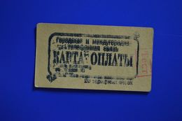 Inductive Phonecard. Moscow Region. 20 Un. TEST - Rusland