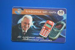 Penza. Communication History-2. 60 Un. P700 - Russland