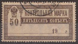 Russia Russland 1918 Michel Mi 131 Used - 1917-1923 Republic & Soviet Republic