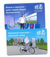 Russia Moscow Transport Card Troika Coronavirus COVID-19 Healthy City Sécurité 2 Pcs - Russland