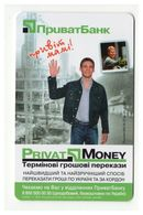 UKRAINE - Advertising - Bank - PRIVATBANK - Phonecard Telecard Chip Card 4200 Units - Ukraine