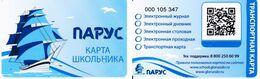 Transport  Card  Russia. Crimea  Simferopol Schoolboy Card 2019 - Rusland