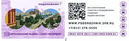 Transport  Card  Russia. Sankt-Petersburg  Metro/train/trolleybus/bus Podoroznik   2019 - Rusland