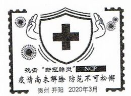 Cover Guizhou Kaiyang Post Office Designed Special Slogan Chop Covid-19 Special Postal Slogan Chop - Autres