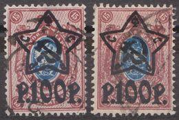 Russia Russland 1922 Michel Mi 206AIb, 206AId Used - 1917-1923 Republic & Soviet Republic