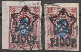 Russia Russland 1922 Michel Mi 206BIc, 206BId Used ... - 1917-1923 Republic & Soviet Republic