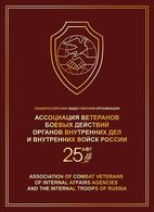 Russia, 2017, Association Of Combat Veterans, S/s - T.2 , With # Special Pack - Blocs & Hojas
