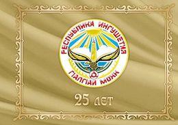 Russia, 2017 Rep. Of Ingushetija 8 Lux Blocks In Booklet - Blocs & Hojas