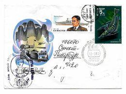 Antarctique. Russie. URSS. Station Russkaya. Rare. 12.03.83 - Zonder Classificatie