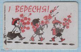 UKRAINE / KYIV / Phonecard / Phone Card / Ukrtelecom / September 1. Children Go To School . 08/97 - Ucraina