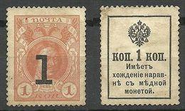 RUSSIA Russland 1916 Michel 110 Money Stamp Geldmarke Notgeld Als Freimarke Verwendet - Nuevos