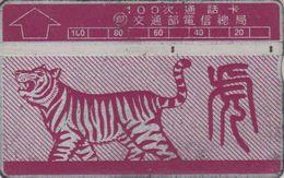 Télécarte L&G TAIWAN - ZODIAQUE - ANIMAL - TIGRE - TIGER ZODIAC HOROSCOPE Magnetic Phonecard LG / Félin Feline - 431 - Taiwan (Formosa)