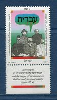 Israël - YT N° 1079 - Neuf Sans Charnière - 1989 - Israel