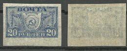RUSSLAND RUSSIA 1921 Michel 154 Y (thin Paper) * - Ungebraucht