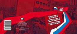 Russia, 2017 100th Anniv Of Great October Revolution Lux Block In Booklet - Blocks & Sheetlets & Panes