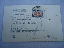 GREECE POSTAL STATIONERY   ΠΑΤΡΑ ΙΩΑΝΝΙΝΑ 1930 ΛΑΙΚΗ ΤΡΑΠΕΖΑ - Interi Postali