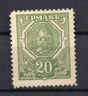 1918. RUSSIA, ROSTOV NA DONU, 20 KOP. POSTAL STAMP, MNG - 1917-1923 Republik & Sowjetunion