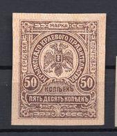 1919. RUSSIA, SEVASTOPOL, 50 KOP. POSTAL STAMP, MH - 1917-1923 Republik & Sowjetunion
