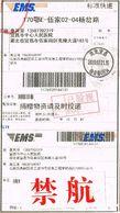 COVID-19 Popular Rare And Precious Materials, China Wuhan Post EMS Is Labeled No Navigation(禁航)label - China