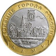 Russia 10 Rubles 2004 Ancient Cities Of Russia - Kem G-VG (Y # 826) - Rusia