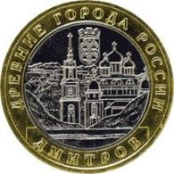 Russia 10 Rubles 2004 Ancient Cities Of Russia - Dmitrov G-VG (Y # 825) - Rusia