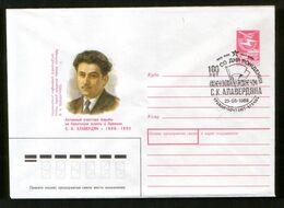 Armenia USSR 1988 Stationery Cover 100 Years Of Armenian Revolutionary Stepan Alaverdyan, Yerevan - 1923-1991 USSR