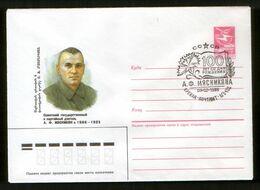 Armenia USSR 1986 Stationery Cover 100th Anniversary Of Armenian Revolutionary Alexander Myasnikyan, Yerevan - 1923-1991 USSR