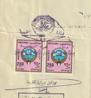 Kuwait - 1994 - Nice Revenue - 250 Fils - Kuwait