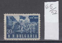 52K65 / 769 Bulgaria 1950 Michel Nr. 719 - TRAIN Railway Strikers , General Railway And Postal Employees' Strike Of 1919 - Trains