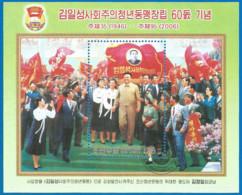 Korea 2005 Used S/S Block - Korea, North