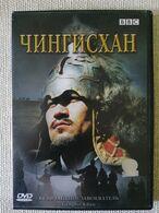 2005 HISTORICAL FILM.  BBC.  GENGHIS KHAN.. NO AGE RESTRICTIONS - Geschiedenis