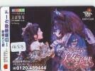 Carte Prépayée Japon (1053) DISNEY - Japan  CINEMA * FILM *  La Belle Et La Bête * BEAUTY AND THE BEAST * TRAIN - Disney
