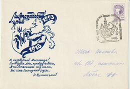 Ukraine. 1993. Cachet Temporaire. Special Cancel. - Ukraine