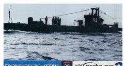 (G 21) ISRAEL -  Submarine - ネコ -Carte Tephone / Phonecard / Telefonkarte / Carta Telefonica / Tarjeta Telefónica - Army
