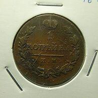 Russia 1 Kopek??? 1821 - Russia