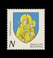 Belarus 2020 Mih. 1367 Arms Of Byalynichy City MNH ** - Wit-Rusland