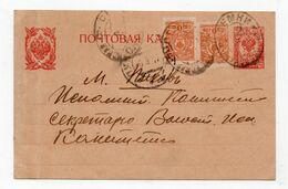 1917. Russia. Ukraine. Scarce Unnumbered Railway TPO Semki - Kholonevskaya On Pc. - 1917-1923 Republic & Soviet Republic