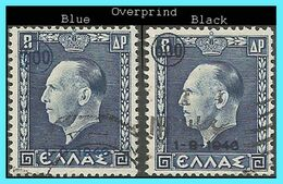 GREECE -GRECE- HELLAS 1946:  With Two Different Blue And Black Overprintfrom Set   From Set  Used - Oblitérés