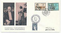 GRECE - Une Env. EUROPA 1980 Obl Premier Jour 5/5/1980 + Cad Conseil De L'Europe / Liberté 23/5/1980 - FDC