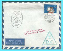 "GREECE=-GRECE - HELLAS 1964: FDC 10.IX.64 ""PIKPA"" - FDC"