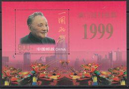 1999 China Return Of Macau Deng Xiaoping Souvenir Sheet MNH - Ongebruikt