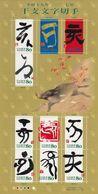 Japon Nº 3975 Al 3984 - 1989-... Imperatore Akihito (Periodo Heisei)