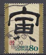 Japon 2009   Mi.nr. 5098  Grussmarke   Oblitérés / Used / Gestempeld - 1926-89 Emperador Hirohito (Era Showa)