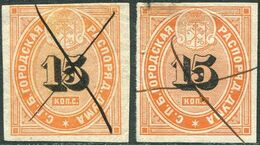 Russia St. Petersburg DUMA 1865 15 Kop. MEDIUM PAPER + SHADES Police Registration Tax Revenue Fiscal Russland Russie SPb - Steuermarken