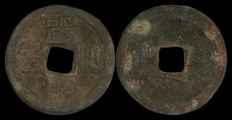China Northern Song Dynasty Emperor Tai Zong Chun Hua Era AE Cash - Cina