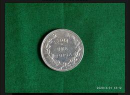 1 UMA RUPIA SILVER COIN 1912 PORTUGUESE INDIA PORTUGAL - Indische Münzen